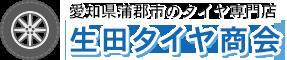 愛知県蒲郡市のタイヤ専門店 生田タイヤ商会